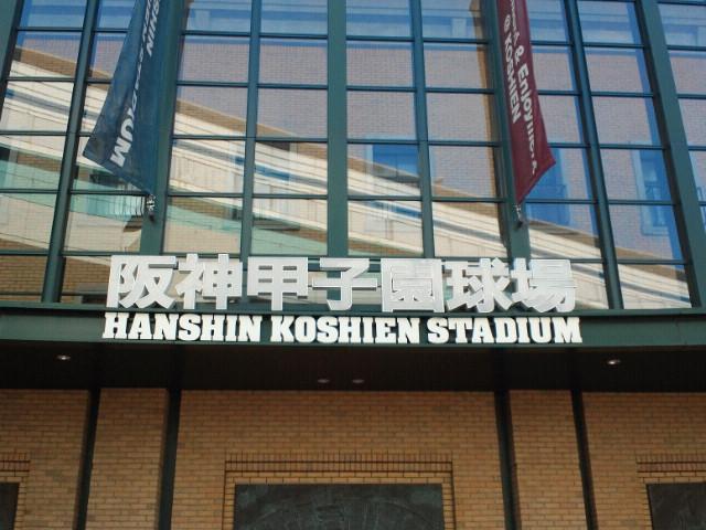 阪神甲子園球場の表示2