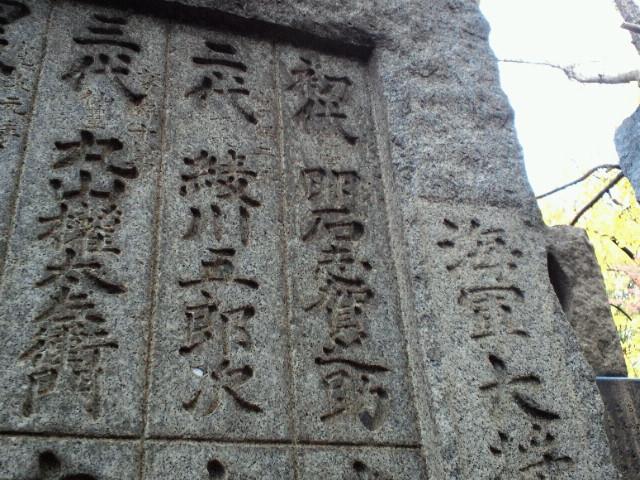 横綱力士碑代々横綱の銘
