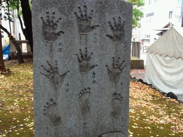 巨大力士の手形