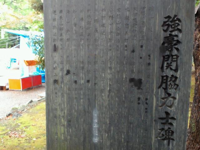 富岡八幡宮強豪関脇碑
