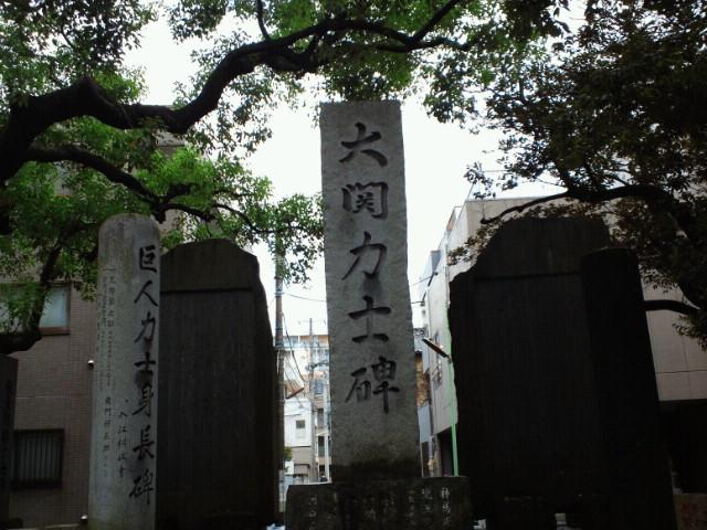 富岡八幡宮大関力士碑