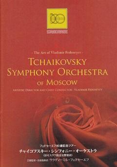 ウラディミール・フェドセーエフ指揮チャイコフスキー・シンフォニー・オーケストラ日本公演2012パンフレット