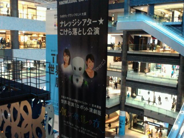 うめきた・グランフロント大阪ナレッジシアターこけら落とし公演ロボット演劇版「銀河鉄道の夜」
