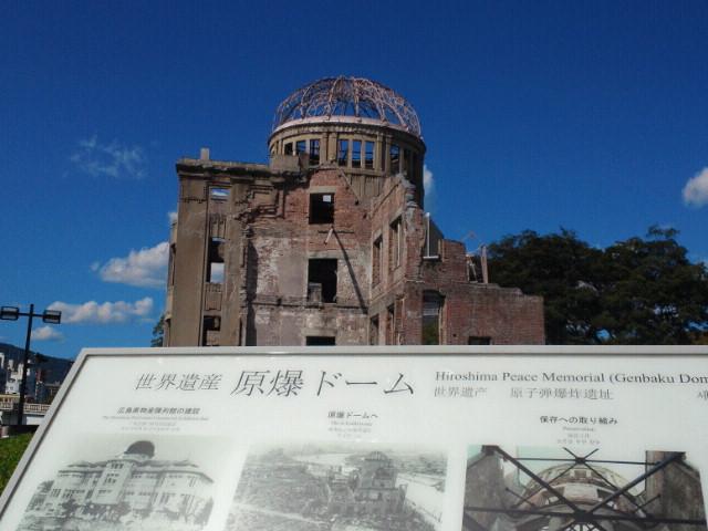 世界文化遺産・原爆ドーム(1<br />  )