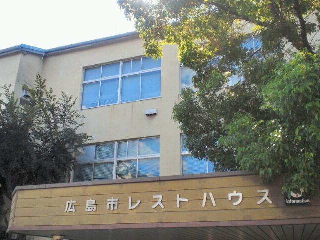 広島市レストハウス