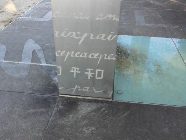 広島・平和の門 「平和」の文字