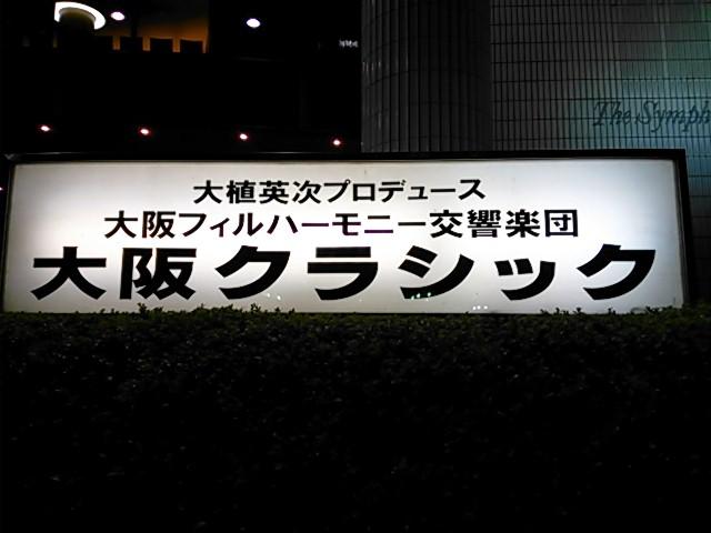 大阪クラシック2013