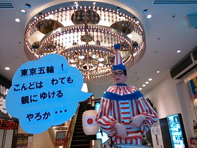2020年の東京オリンピックについて、くいだおれ太郎が語ったこと