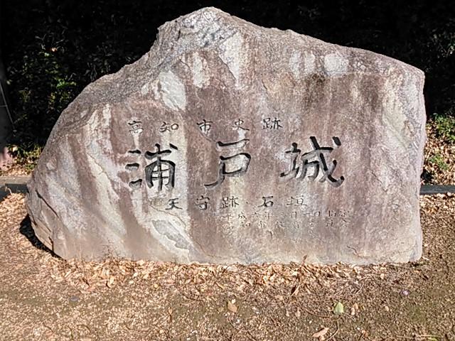 浦戸城の碑