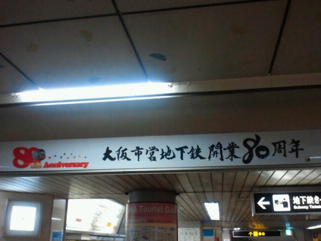 大阪市営地下鉄開業80周年