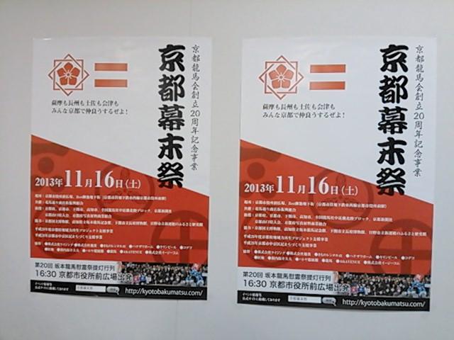 京都幕末祭