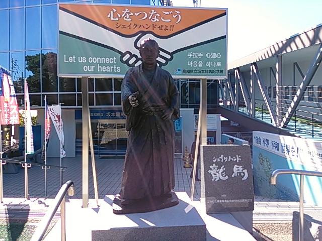 高知県立坂本龍馬記念館前の坂本龍馬像
