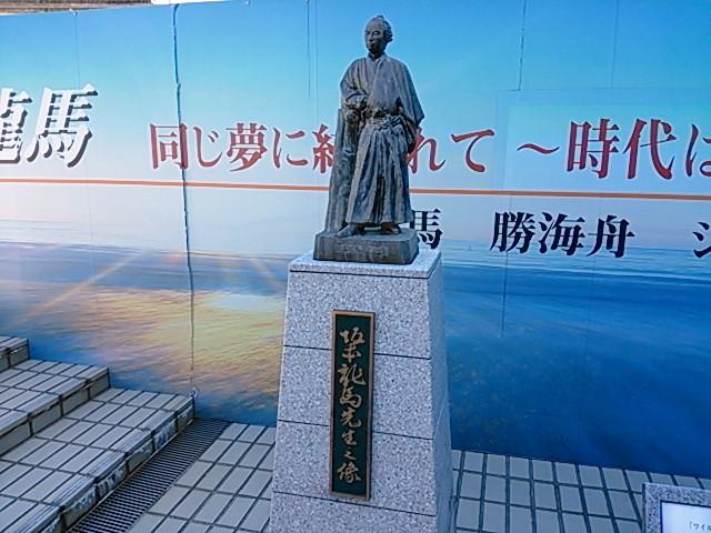 高知県立坂本龍馬記念館 もう一つの坂本龍馬像