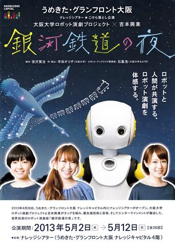 大阪大学ロボット演劇プロジェクト×吉本興業「銀河鉄道の夜」