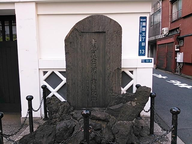 播州・赤穂浪士討ち入り 本所松坂町公園「吉良邸跡」碑