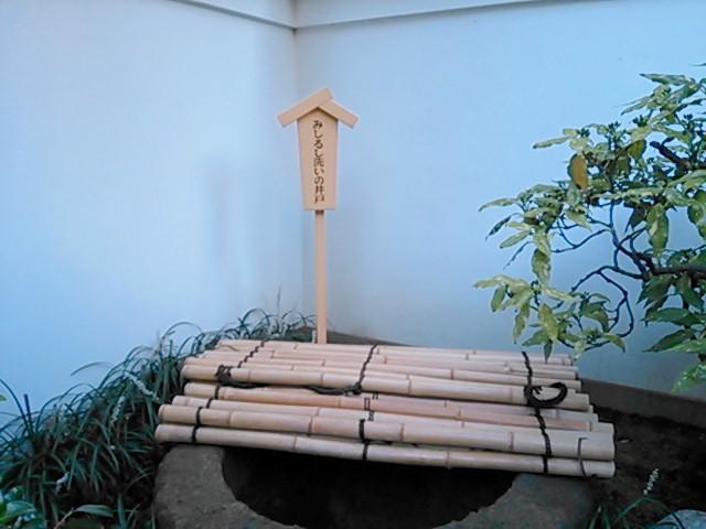播州・赤穂浪士討ち入り 本所松坂町公園 吉良上野介義央公みしるし洗いの井戸