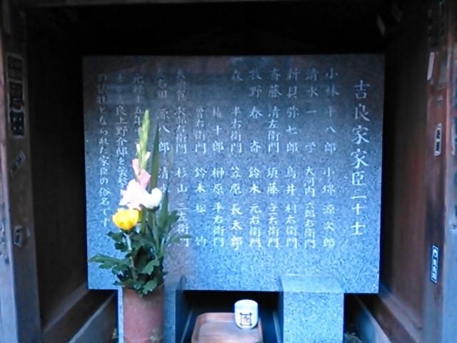播州・赤穂浪士討ち入り 本所松坂町公園 吉良家二十士碑