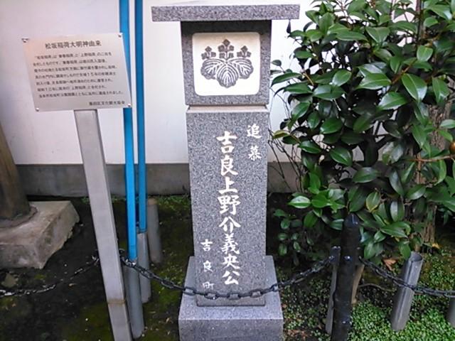 播州・赤穂浪士討ち入り 本所松坂町公園 「追慕 吉良上野介義央公」碑