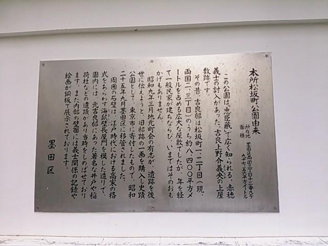 播州・赤穂浪士討ち入り 本所松坂町公園由来