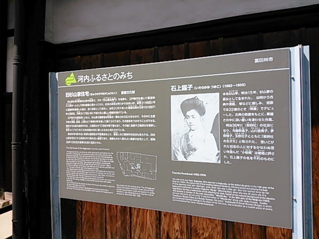 富田林寺内町 旧杉山家住宅と石上露子の案内