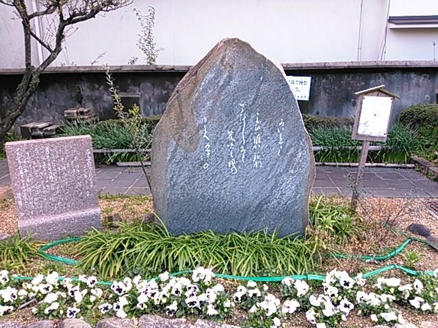 石上露子歌碑