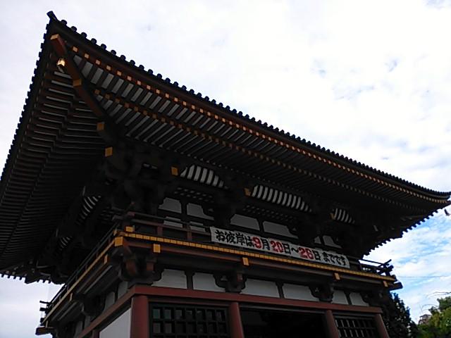 四天王寺 極楽門