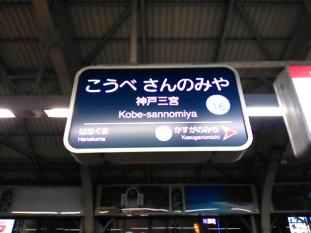 阪急神戸三宮駅