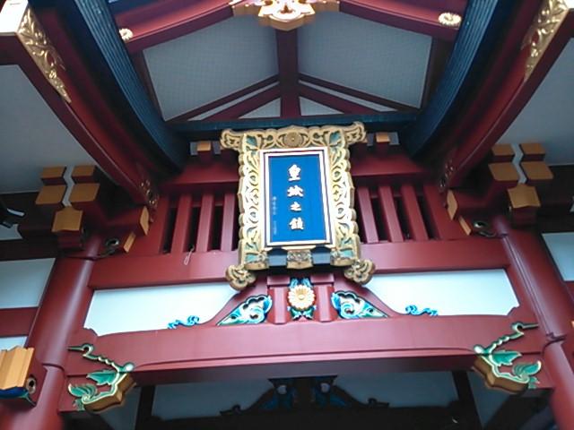 日枝神社(日枝山王社) 「皇城之鎮」の額