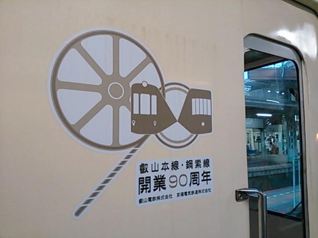 叡山本線・鋼索線 開業90宗年