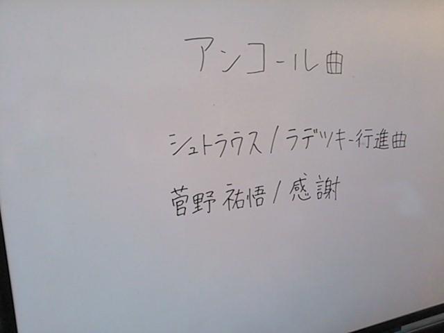 京都市交響楽団スプリング・コンサート アンコール曲目