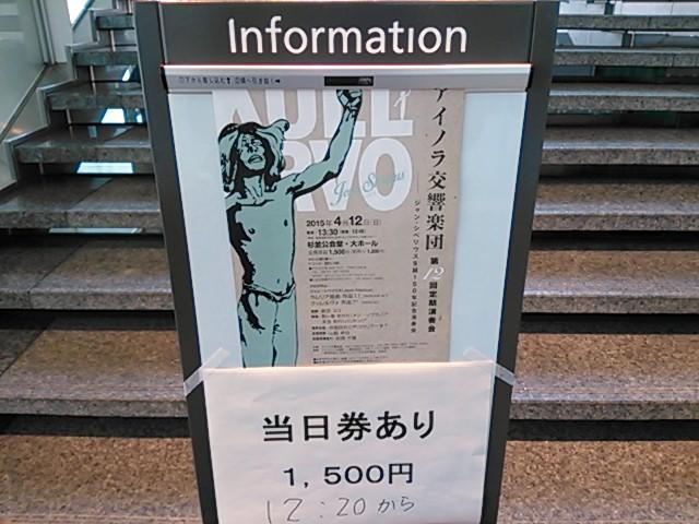 新田ユリ指揮アイノラ交響楽団第12回定期演奏会