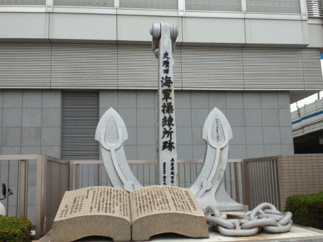 海軍操練所跡の碑