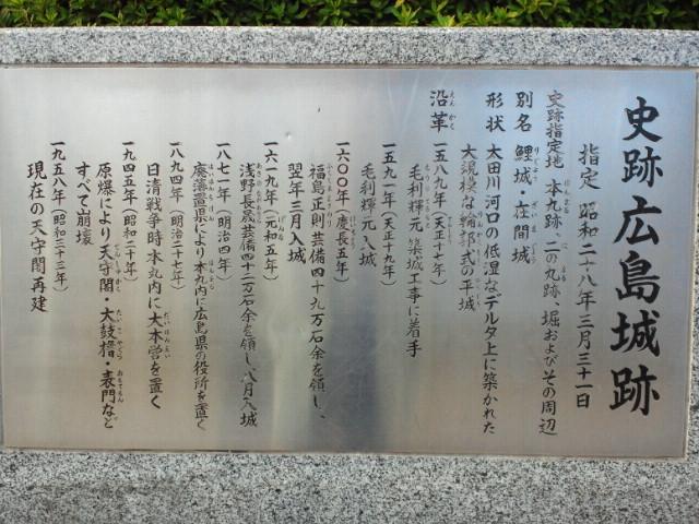 「史跡 広島城跡」碑