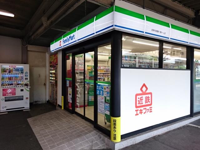 ファミリーマート近鉄丹波橋駅1番ホーム店
