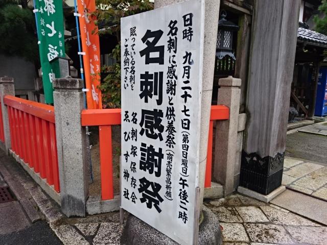 京都ゑびす神社 名刺感謝祭