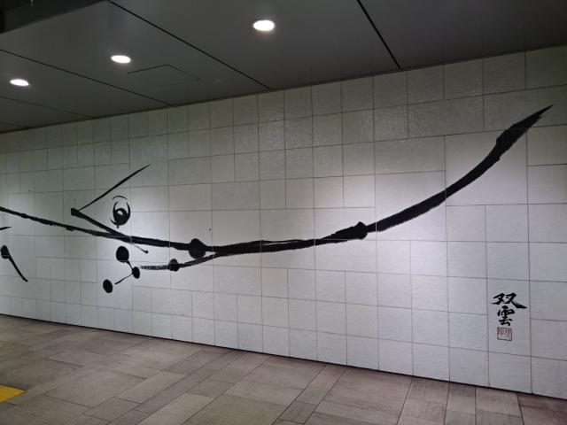 東京メトロ明治神宮前駅 武田双雲の書画