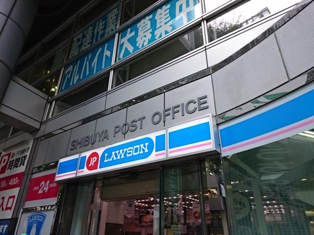 ローソンJP ローソン渋谷郵便局