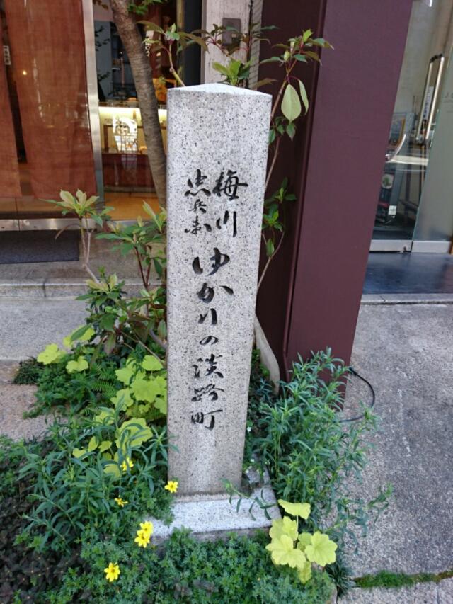 「梅川 忠兵衛ゆかりの淡路町」