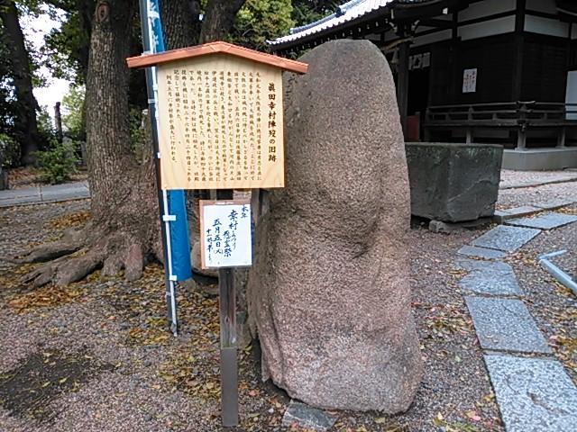 安居神社 真田幸村戦死の旧跡