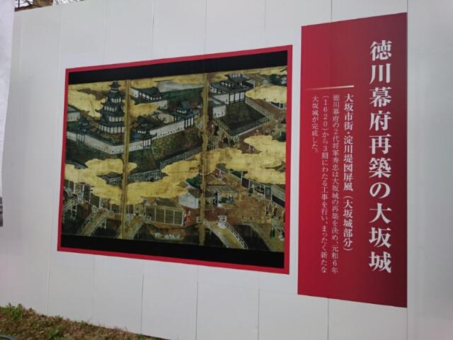 絵や写真で見る大阪城のあゆみ(3) 徳川幕府再築の大坂城