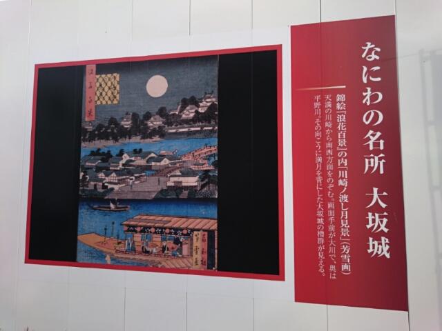 絵と写真で見る大阪城のあゆみ(5) なにわの名所大坂城