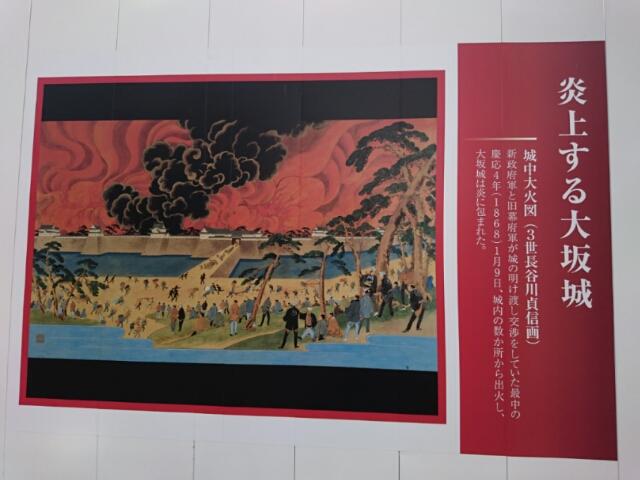 絵と写真で見る大阪城のあゆみ(7) 炎上する大坂城