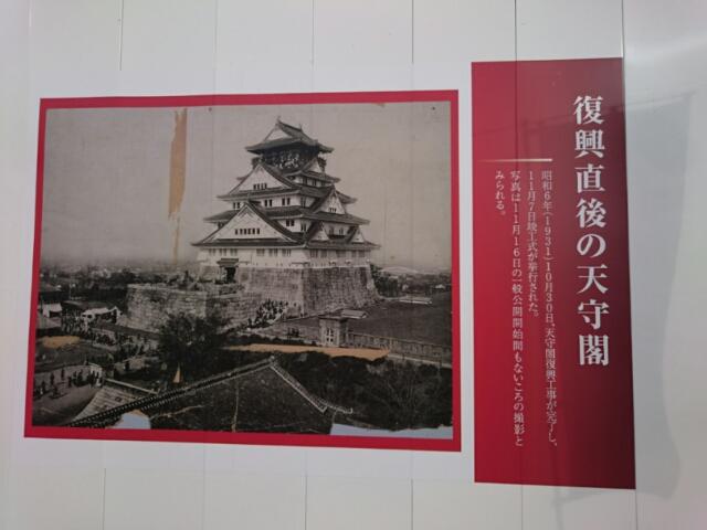 絵と写真で見る大阪城のあゆみ(9) 復興直後の天守閣