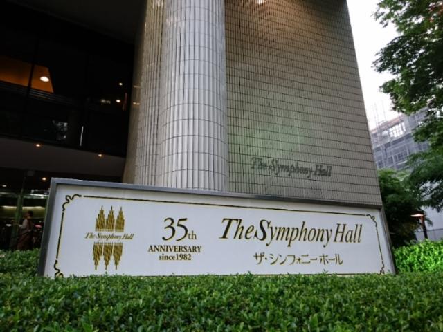 ザ・シンフォニーホール35周年