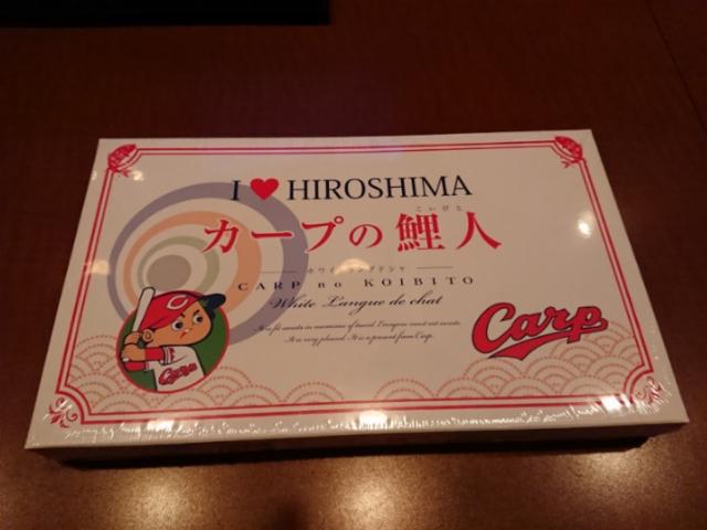 広島土産 I ♥ HIROSHIMA カープの鯉人