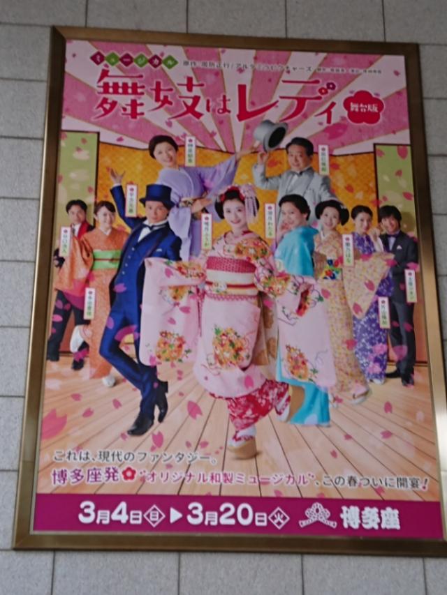 博多座 ミュージカル「舞妓はレディ」