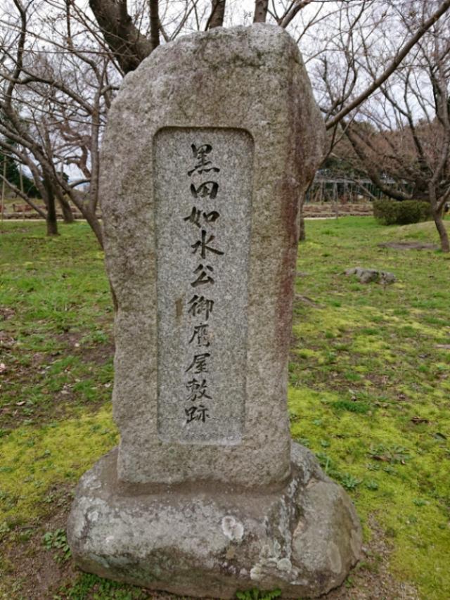 福岡城三の丸 黒田如水公御鷹屋敷跡碑