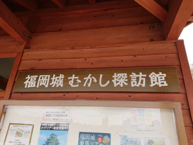 福岡城むかし探訪館