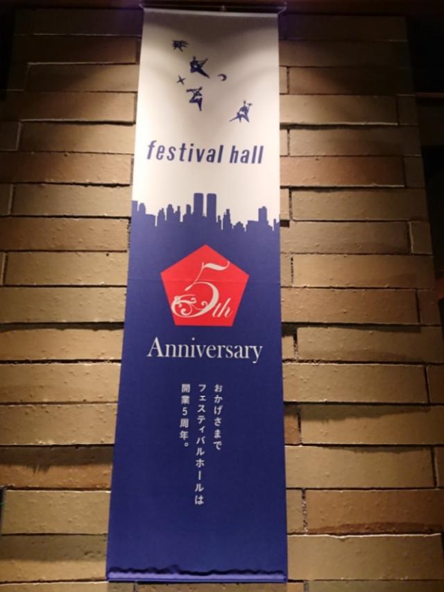 フェスティバルホール開業5周年