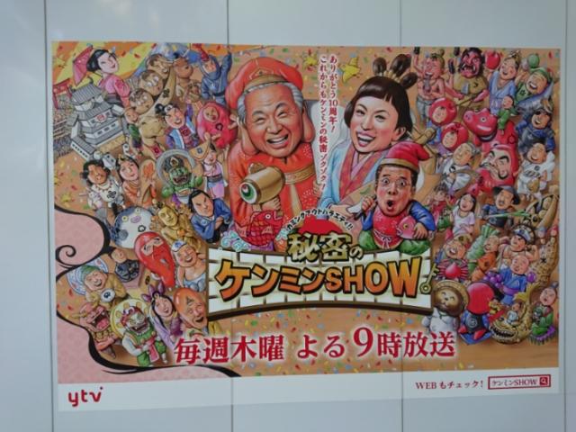 大阪・京橋 読売テレビ新社屋建設現場 「秘密のケンミンSHOW」看板